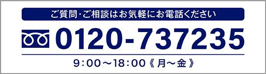 フリーダイヤル 0120-737235